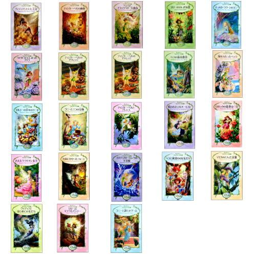 ディズニーフェアリーズ文庫1巻から23巻
