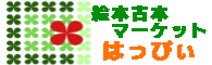 絵本専門古本屋 【絵本古本マーケットはっぴぃ】