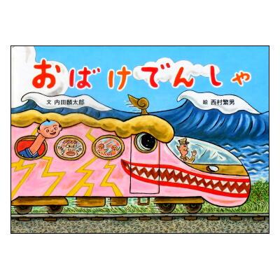 「おばけでんしゃ」内田麟太郎&西村繁男