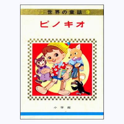 ピノキオ オールカラー版世界の童話9 ★せおたろう、松本かつぢ★ちびくろサンボ