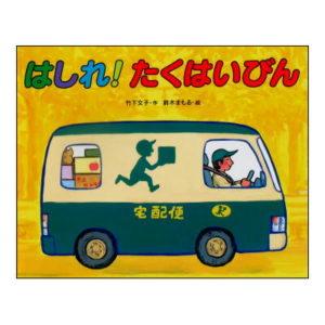 「はしれ!たくはいびん」竹下文子/鈴木まもる/偕成社・おはなしのりもの絵本