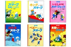 ペヨの「スマ―フ」シリーズ1-6巻