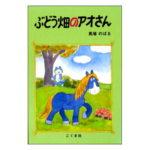 「ぶどう畑のアオさん」馬場のぼる(こぐま社)