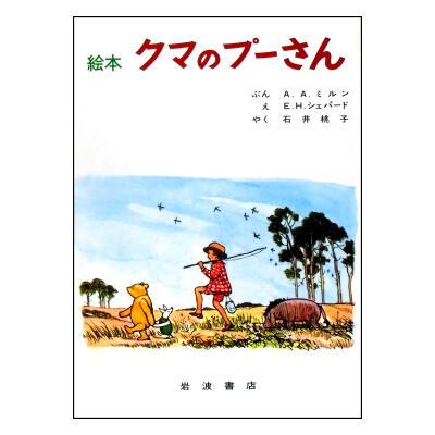 「絵本クマのプーさん」岩波書店