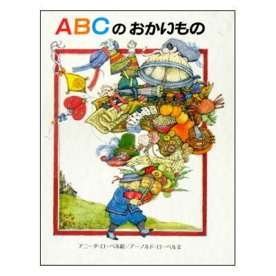 「ABCのおかいもの」アニタ・ローベル、アーノルド・ローベル