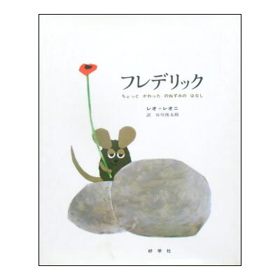 「フレデリック ちょっとかわったのねずみのはなし」 レオ・レオニ/谷川俊太郎/好学社