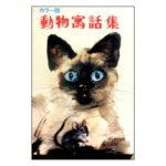 カラー版 動物寓話集 ヤーヌシ・グラビアンスキー