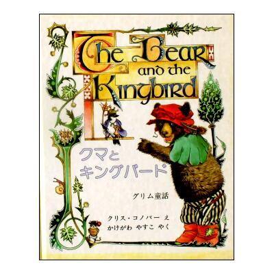 「クマとキングバード」グリム童話/クリス・コノバー