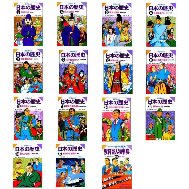 学研まんが 日本の歴史 3巻-17巻+別巻・教科書人物事典15冊セット