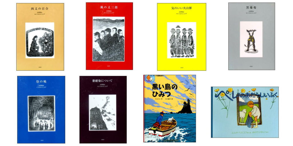 【絵本古本マーケットはっぴぃ】2020年9月11日追加絵本
