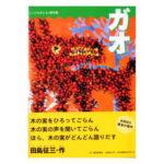 「ガオ こどものとも傑作集」田島征三
