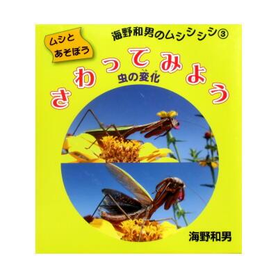 「さわってみよう虫の変化 ムシとあそぼう 海野和男のムシシシシ3」