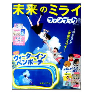 「未来のミライ ファンブック」(KADOKAWA 電撃ムックシリーズ)