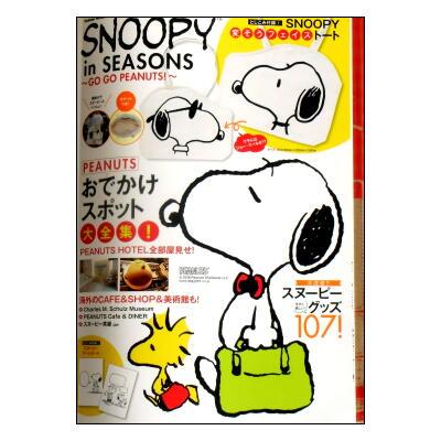 スヌーピー・オリジナル・トートバック付きムック「SNOPPY in SEASONS 〜GO GO PEANUTS!〜」