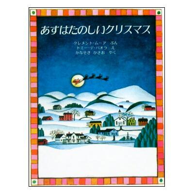 トミー・デ・パオラ「あすはたのしいクリスマス」