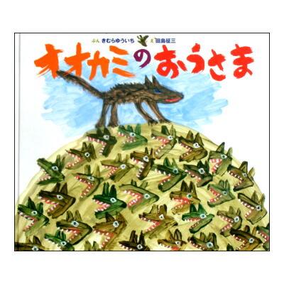 きむらゆういち・田島征三「オオカミのおうさま」