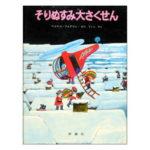 マイケル・フォアマンのクリスマス絵本「そりぬすみ大さくせん」