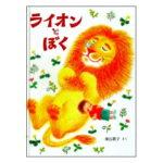 「ライオンとぼく」垂石眞子