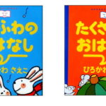 ひろかわさえこ「おやすみなさいのまえに…」シリーズ2冊