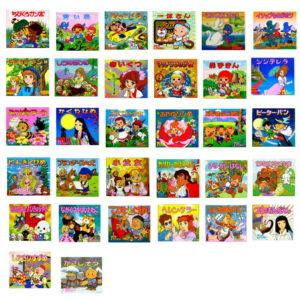 1981-1985年版・ポプラ社「アニメ・ファンタジー」