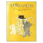 「3びきのこねこ」1980年・ほるぷ出版版
