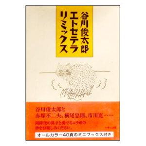 谷川俊太郎エトセテラリミックス(ミニブックス付き)