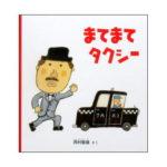 まてまてタクシー 幼児絵本シリーズ