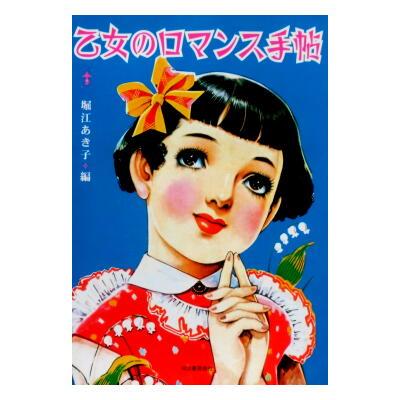 乙女のロマンス手帖 らんぷの本