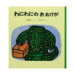 わにわにのおおけが(幼児絵本シリーズ)