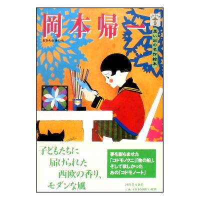 思い出の名作絵本 岡本帰一 (らんぷの本)