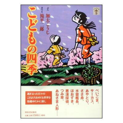 「こどもの四季」河出書房新社らんぷの本/加太こうじ・滝平二郎きりえ