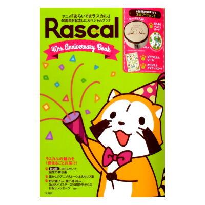 Rascal ラスカル 40th Anniversary Book (アニメ「あらいぐまラスカル」40周年記念スペシャルブック)