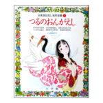 「つるのおんがえし 日本おはなし名作全集1」神沢利子・中島潔