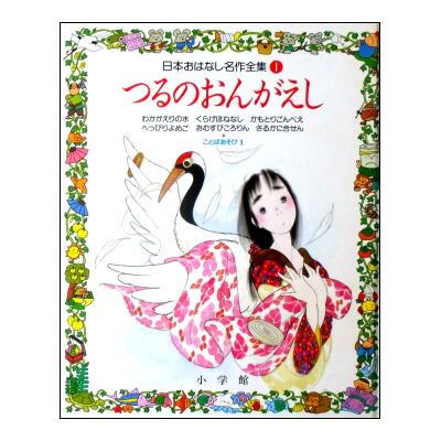 「つるのおんがえし 日本おはなし名作全集1」