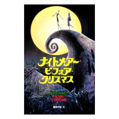 「ナイトメアー・ビフォア・クリスマス ディズニーアニメ小説版35」偕成社